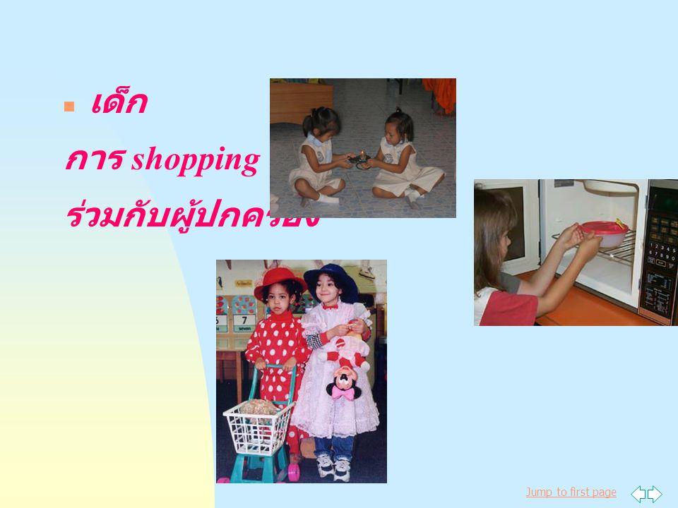 Jump to first page n เด็ก การ shopping ร่วมกับผู้ปกครอง