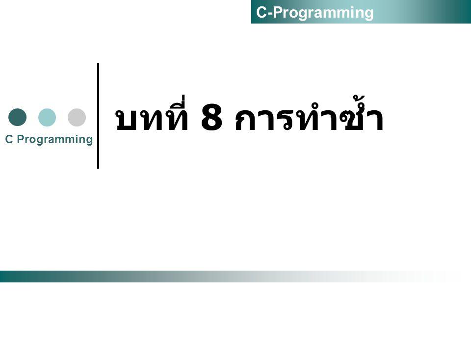 บทที่ 8 การทำซ้ำ C Programming C-Programming