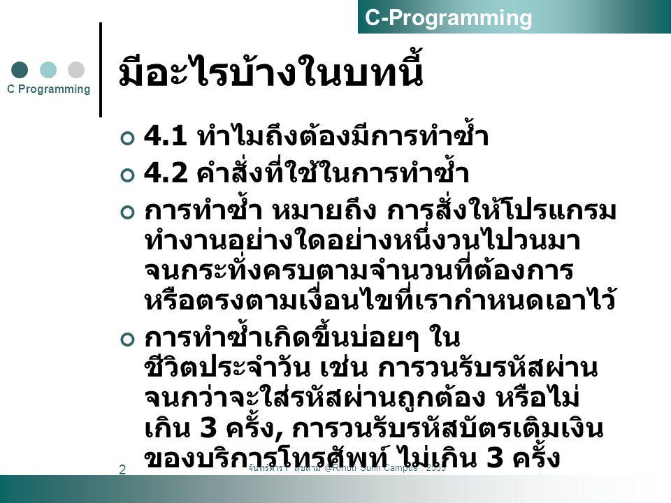 จันทร์ดารา สุขสาม @Rmuti Surin Campus : 2555 2 มีอะไรบ้างในบทนี้ 4.1 ทำไมถึงต้องมีการทำซ้ำ 4.2 คำสั่งที่ใช้ในการทำซ้ำ การทำซ้ำ หมายถึง การสั่งให้โปรแก