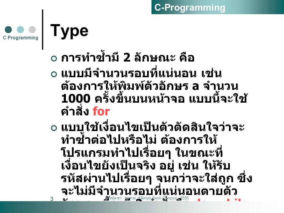จันทร์ดารา สุขสาม @Rmuti Surin Campus : 2555 3 Type การทำซ้ำมี 2 ลักษณะ คือ แบบมีจำนวนรอบที่แน่นอน เช่น ต้องการให้พิมพ์ตัวอักษร a จำนวน 1000 ครั้งขึ้น