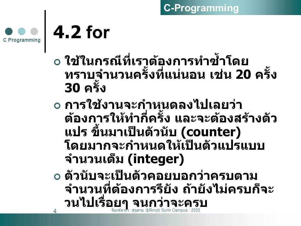 จันทร์ดารา สุขสาม @Rmuti Surin Campus : 2555 4 4.2 for ใช้ในกรณีที่เราต้องการทำซ้ำโดย ทราบจำนวนครั้งที่แน่นอน เช่น 20 ครั้ง 30 ครั้ง การใช้งานจะกำหนดล