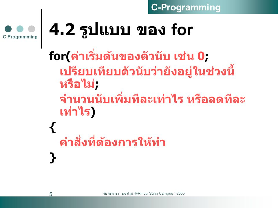 จันทร์ดารา สุขสาม @Rmuti Surin Campus : 2555 6 4.2 โปรแกรม for1.c #include Void main() { int count; printf( Begin\n ); for(count=0;count<10;count++) printf( Hello\n ); printf( End\n ); } C Programming C-Programming เริ่มต้นให้ count=0 ทำในขณะที่ count<10 เพิ่มค่า count ทีละ 1 count=count+1