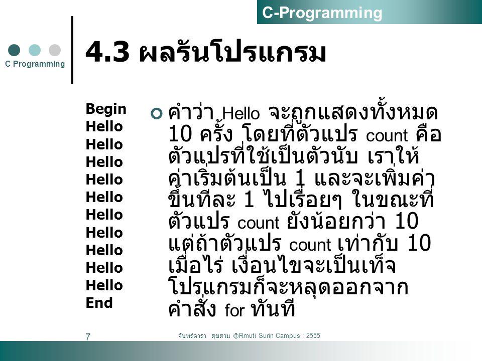 จันทร์ดารา สุขสาม @Rmuti Surin Campus : 2555 7 4.3 ผลรันโปรแกรม Begin Hello End คำว่า Hello จะถูกแสดงทั้งหมด 10 ครั้ง โดยที่ตัวแปร count คือ ตัวแปรที่
