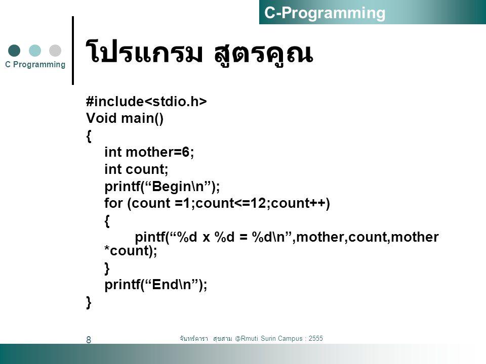 """จันทร์ดารา สุขสาม @Rmuti Surin Campus : 2555 8 โปรแกรม สูตรคูณ #include Void main() { int mother=6; int count; printf(""""Begin\n""""); for (count =1;count<"""