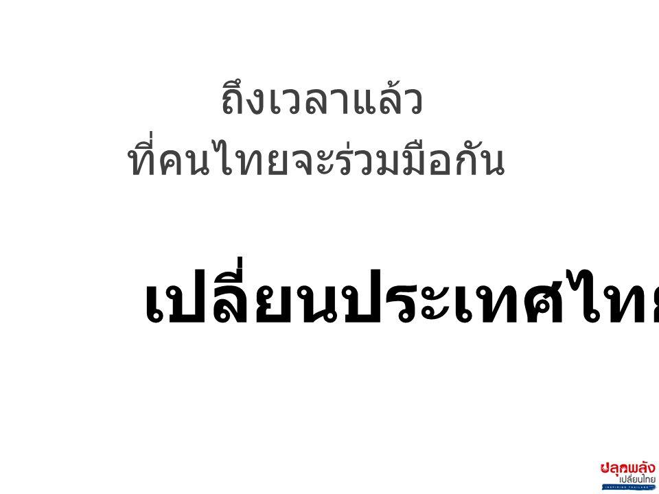 ถึงเวลาแล้ว ที่คนไทยจะร่วมมือกัน เปลี่ยนประเทศไทย