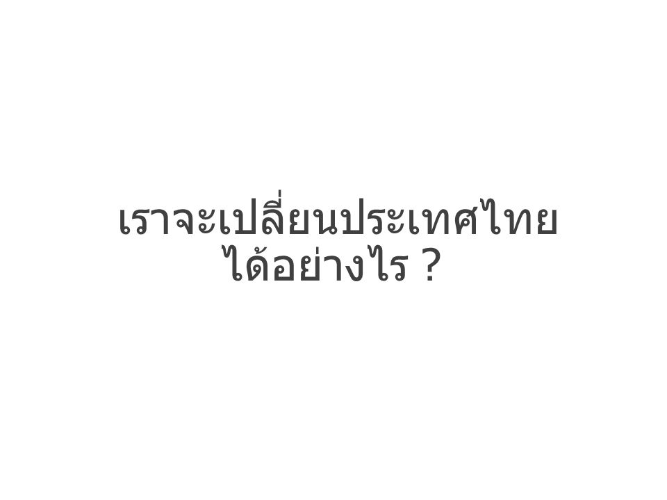 เราจะเปลี่ยนประเทศไทย ได้อย่างไร ?