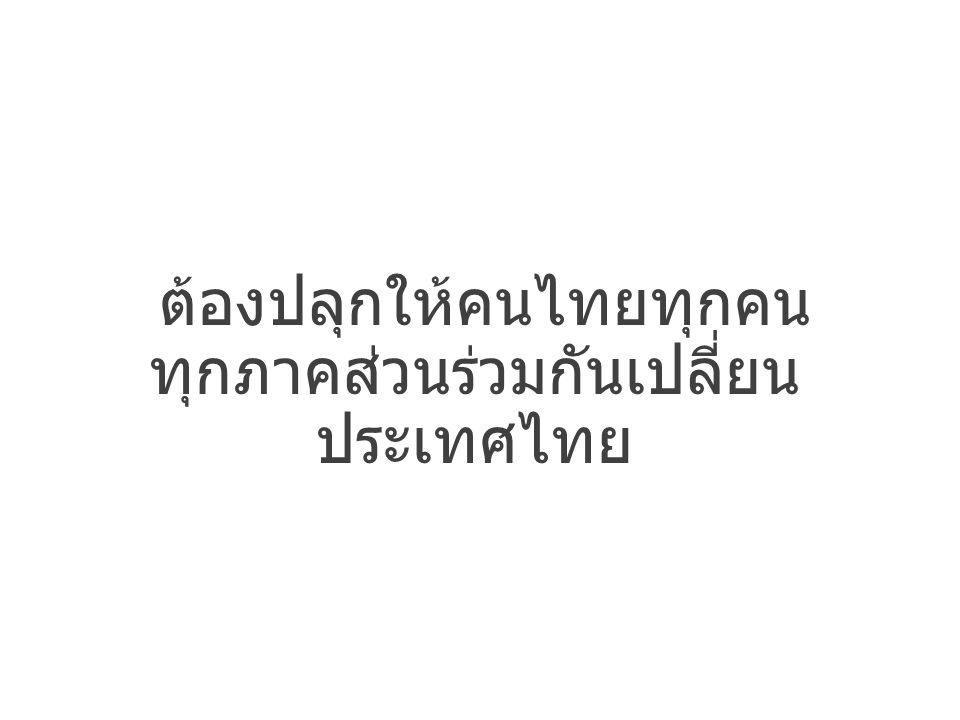 ต้องปลุกให้คนไทยทุกคน ทุกภาคส่วนร่วมกันเปลี่ยน ประเทศไทย
