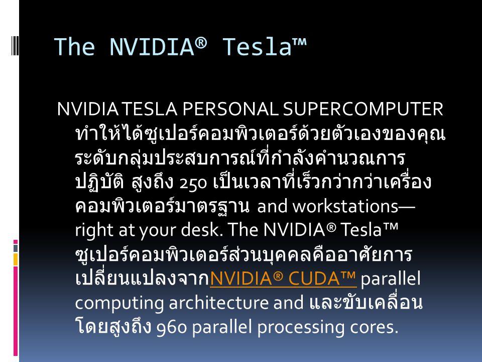 The NVIDIA® Tesla™ NVIDIA TESLA PERSONAL SUPERCOMPUTER ทำให้ได้ซูเปอร์คอมพิวเตอร์ด้วยตัวเองของคุณ ระดับกลุ่มประสบการณ์ที่กำลังคำนวณการ ปฏิบัติ สูงถึง