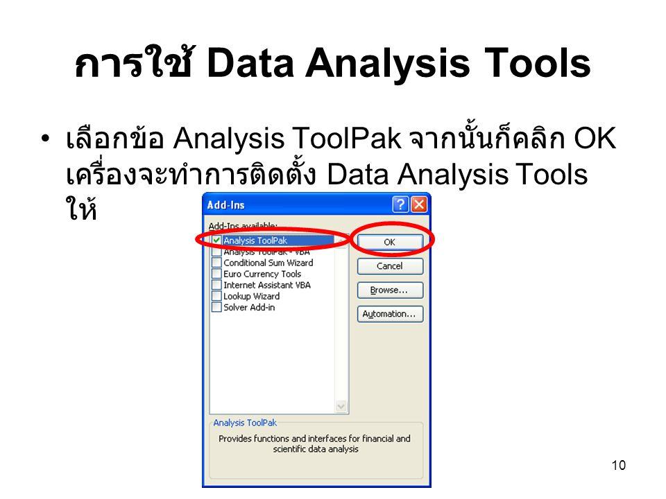 10 การใช้ Data Analysis Tools เลือกข้อ Analysis ToolPak จากนั้นก็คลิก OK เครื่องจะทำการติดตั้ง Data Analysis Tools ให้