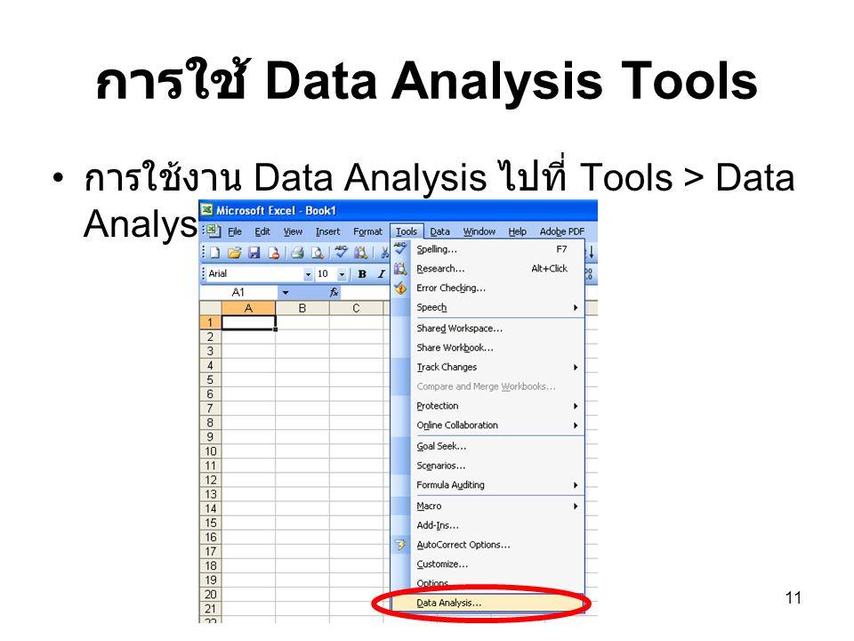 11 การใช้ Data Analysis Tools การใช้งาน Data Analysis ไปที่ Tools > Data Analysis