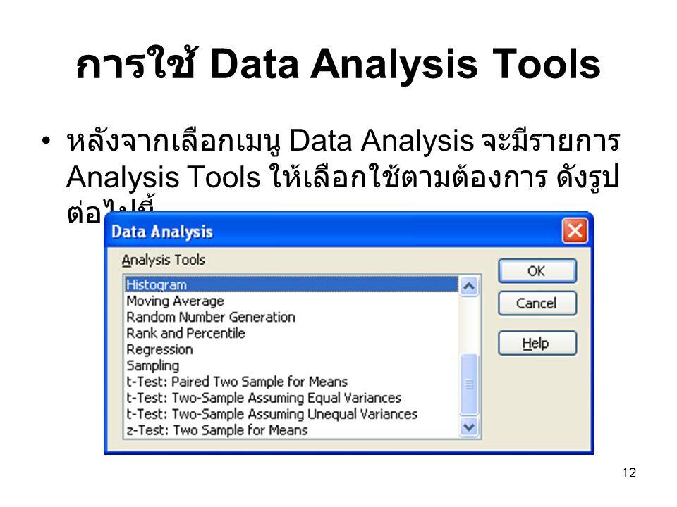 12 การใช้ Data Analysis Tools หลังจากเลือกเมนู Data Analysis จะมีรายการ Analysis Tools ให้เลือกใช้ตามต้องการ ดังรูป ต่อไปนี้