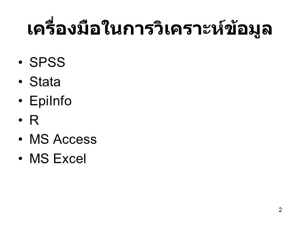 2 เครื่องมือในการวิเคราะห์ข้อมูล SPSS Stata EpiInfo R MS Access MS Excel
