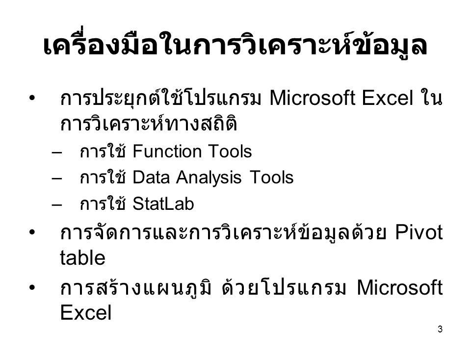 3 เครื่องมือในการวิเคราะห์ข้อมูล การประยุกต์ใช้โปรแกรม Microsoft Excel ใน การวิเคราะห์ทางสถิติ – การใช้ Function Tools – การใช้ Data Analysis Tools –