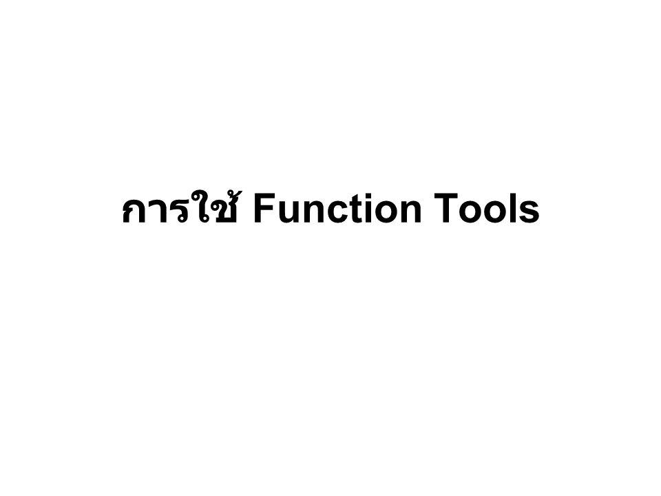 การใช้ Function Tools