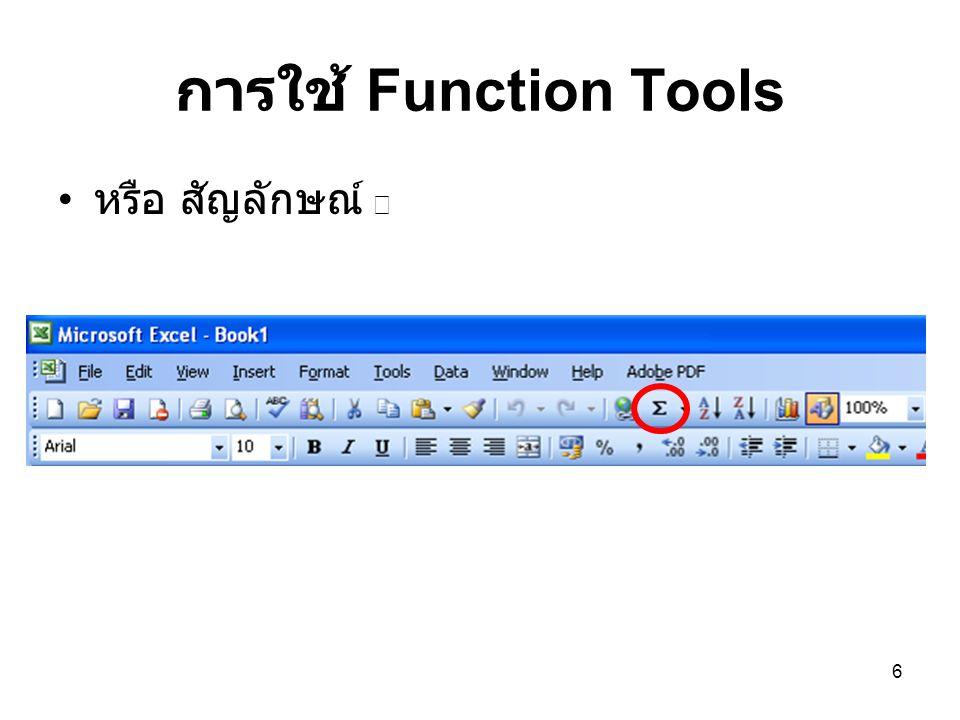 7 การใช้ Function Tools เลือก Function ที่ต้องการ