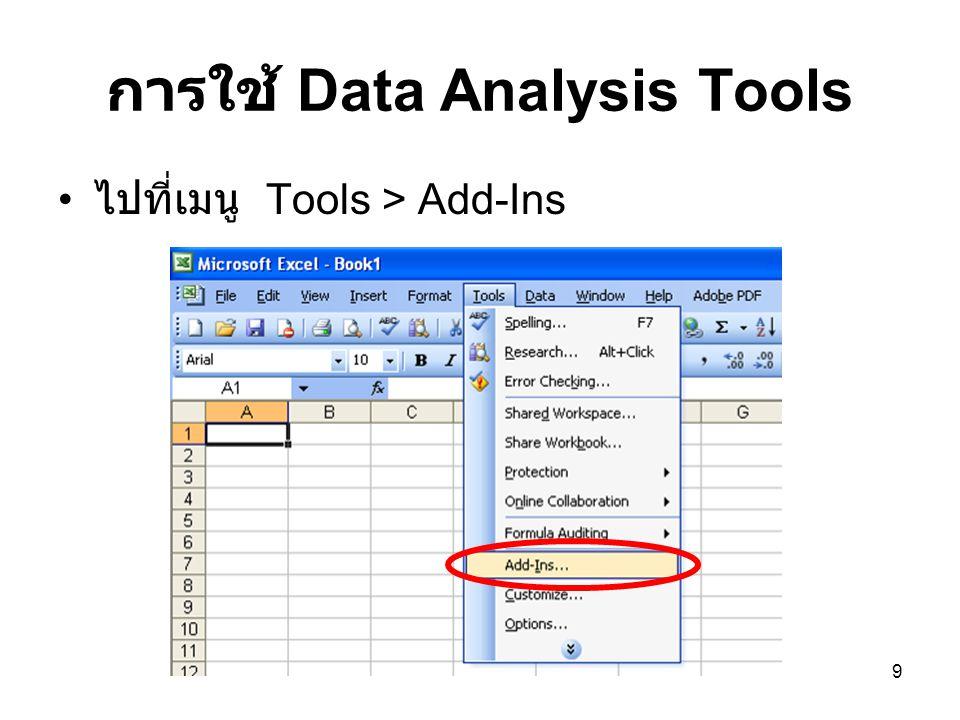 9 การใช้ Data Analysis Tools ไปที่เมนู Tools > Add-Ins