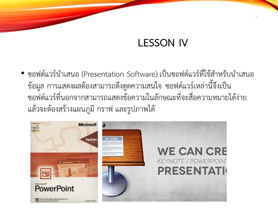 MICROSOFT POWERPOINT 3 หน้าจอปรกติ เมื่อเปิด โปรแกรม