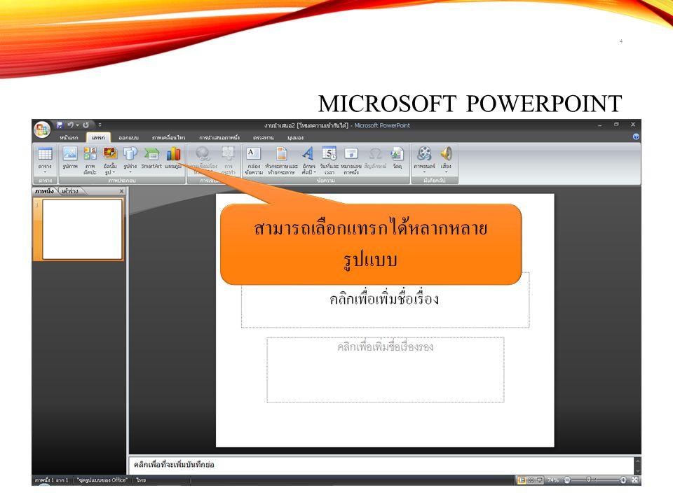 MICROSOFT POWERPOINT 15 การบันทึกแฟ้มเป็นชนิด อื่น คลิกที่ Office Logo