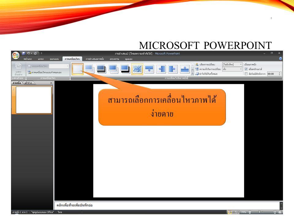 MICROSOFT POWERPOINT 7 สามารถเลือกการนำเสนอภาพนิ่งได้ มากมาย
