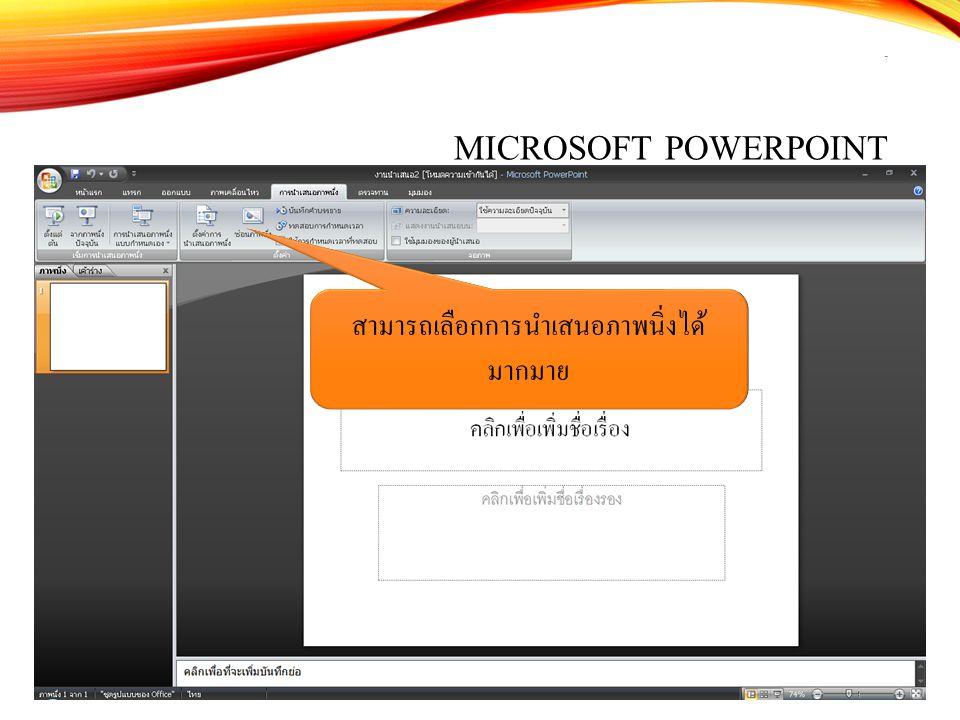 MICROSOFT POWERPOINT 8 สามารถเลือกมุมมองได้หลายแบบ