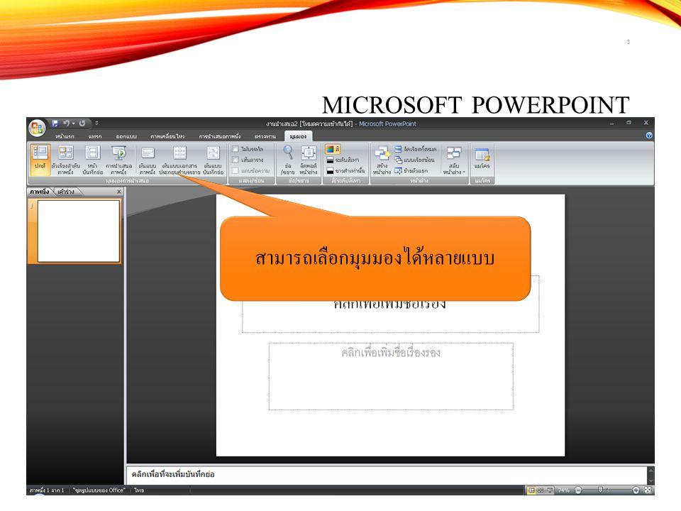 MICROSOFT POWERPOINT 19 การบันทึกแฟ้มเป็น รูปภาพ TIFF ได้ คลิกที่ Office Logo