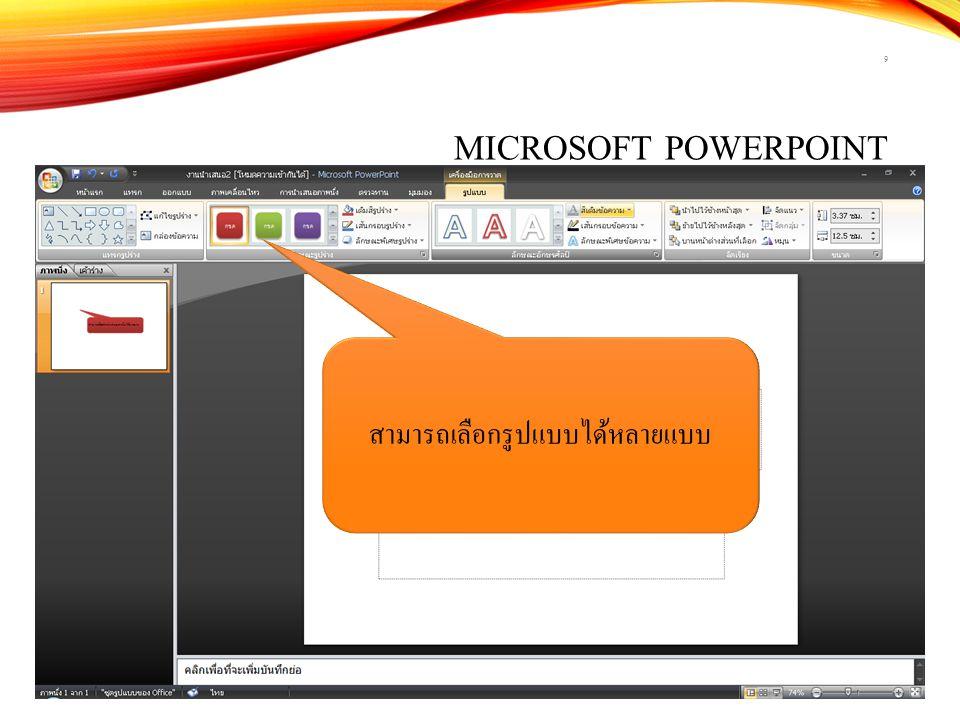MICROSOFT POWERPOINT 20 เลือกรูปแบบ อื่นๆ