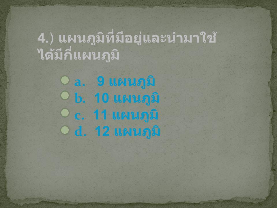 4.) แผนภูมิที่มีอยู่และนำมาใช้ ได้มีกี่แผนภูมิ a. 9 แผนภูมิ b. 10 แผนภูมิ c. 11 แผนภูมิ d. 12 แผนภูมิ
