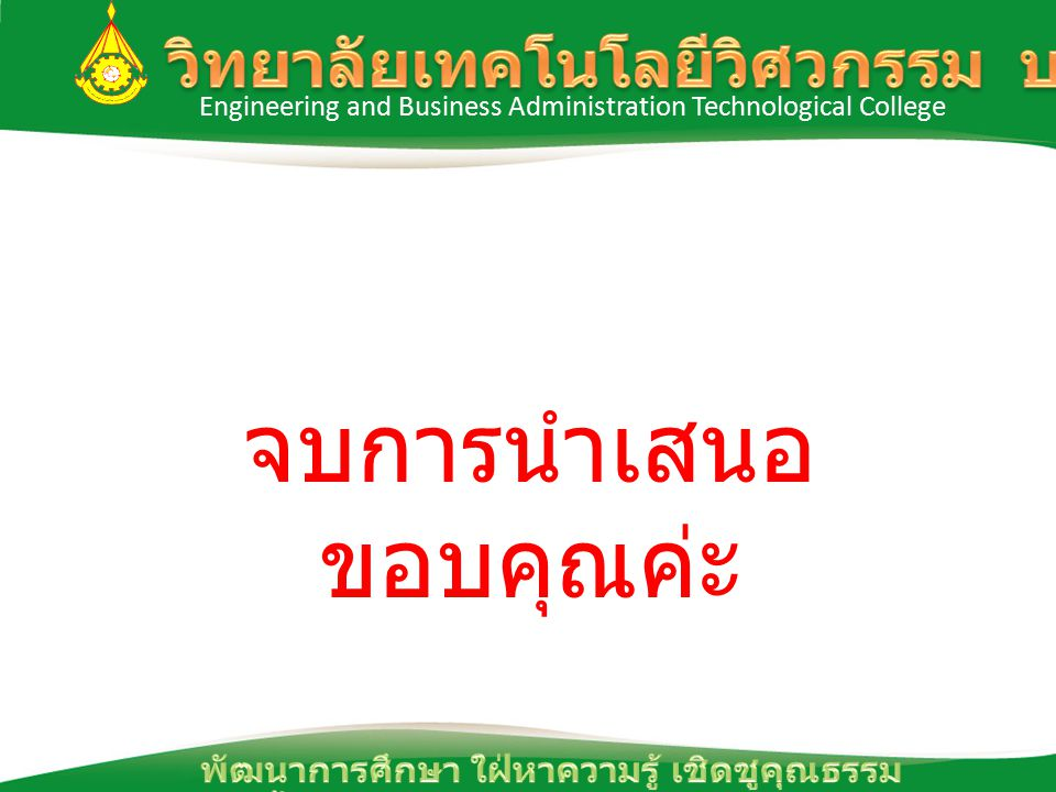 Engineering and Business Administration Technological College จบการนำเสนอ ขอบคุณค่ะ