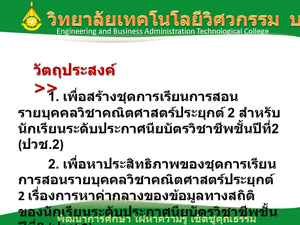 Engineering and Business Administration Technological College วัตถุประสงค์ >> 1.