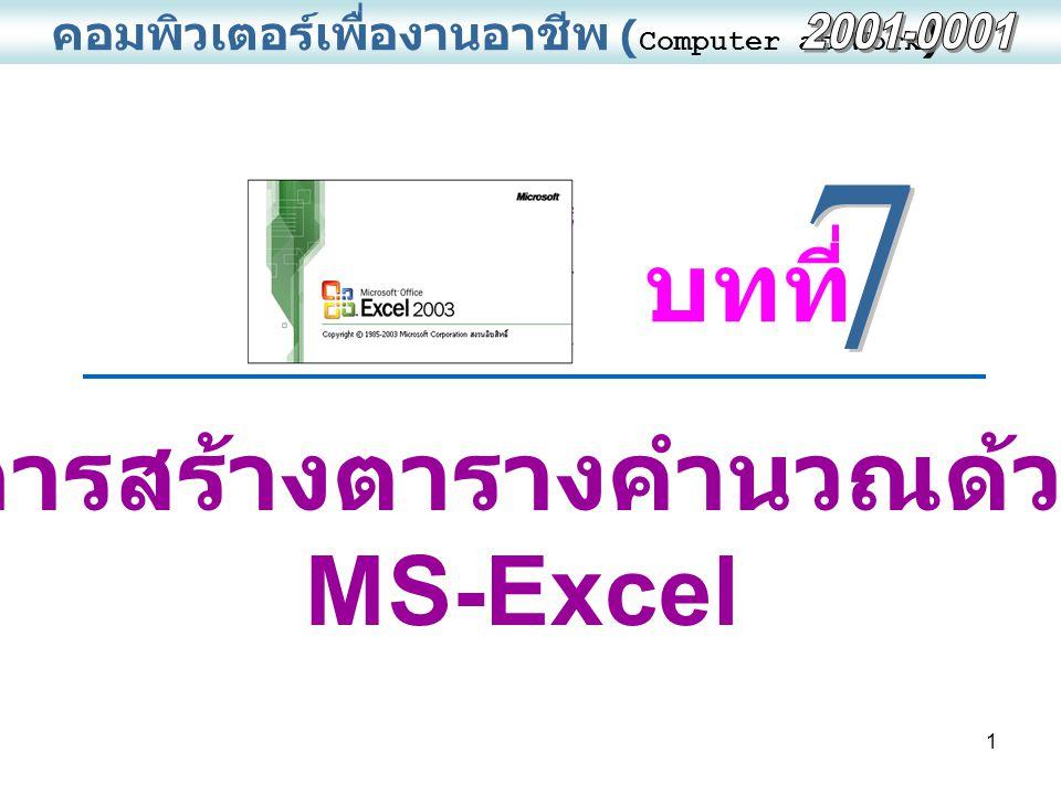 1 คอมพิวเตอร์เพื่องานอาชีพ ( Computer at Work ) บทที่ การสร้างตารางคำนวณด้วย MS-Excel