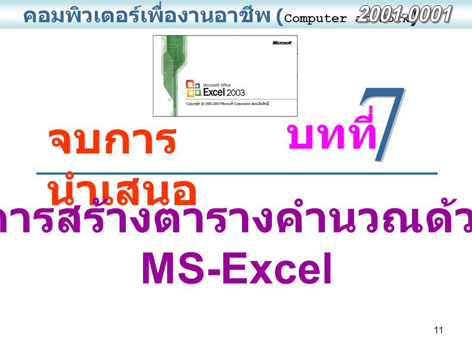 11 คอมพิวเตอร์เพื่องานอาชีพ ( Computer at Work ) บทที่ จบการ นำเสนอ การสร้างตารางคำนวณด้วย MS-Excel