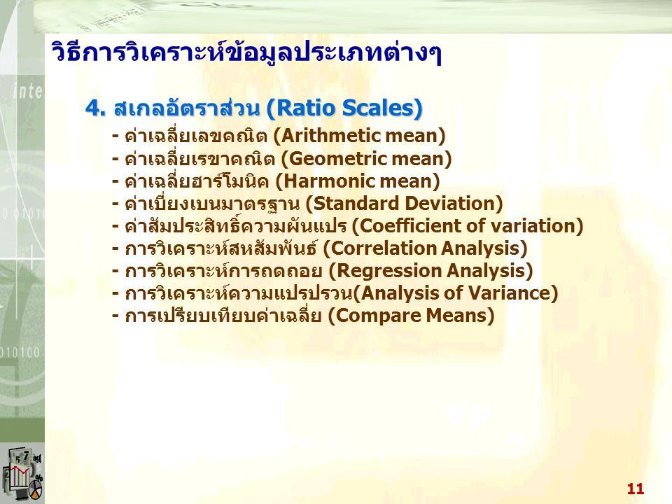 3. สเกลอันตรภาค (Interval Scales) - ค่าเฉลี่ยเลขคณิต (Arithmetic mean) - ค่าเบี่ยงเบนมาตรฐาน (Standard Deviation) - การวิเคราะห์สหสัมพันธ์ (Correlatio