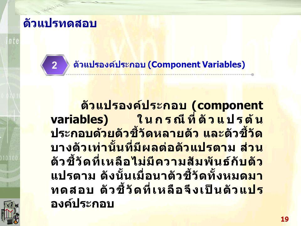 ตัวแปรภายนอก (Extraneous Variables) 1 ตัวแปรอิสระ ตัวแปรอิสระ ตัวแปรภายนอก ตัวแปรตาม ตัวแปรตาม 18 ตัวแปรทดสอบ