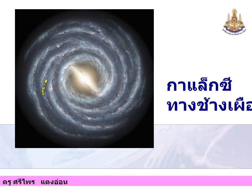 - มวลรวมประมาณ 750,000-1,000,000 เท่าของมวลดวงอาทิตย์ - ดวงอาทิตย์อยู่ที่แขน ห่างจุดศูนย์กลาง 30,000 ปีแสง เคลื่อนที่ 200 ล้านปี / รอบ (The Milky Way