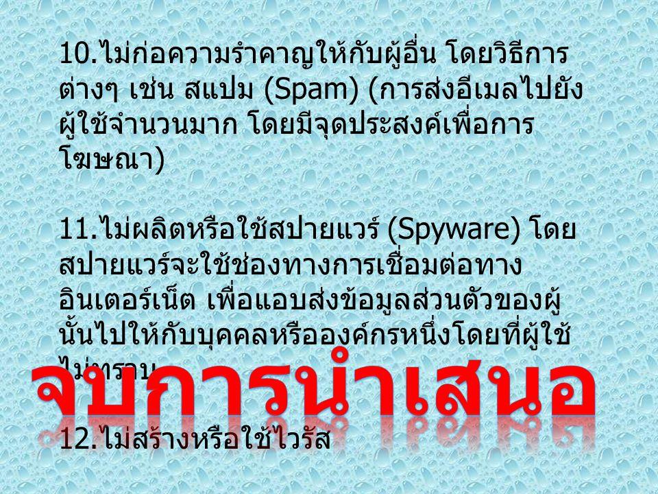 10. ไม่ก่อความรำคาญให้กับผู้อื่น โดยวิธีการ ต่างๆ เช่น สแปม (Spam) ( การส่งอีเมลไปยัง ผู้ใช้จำนวนมาก โดยมีจุดประสงค์เพื่อการ โฆษณา ) 11. ไม่ผลิตหรือใช