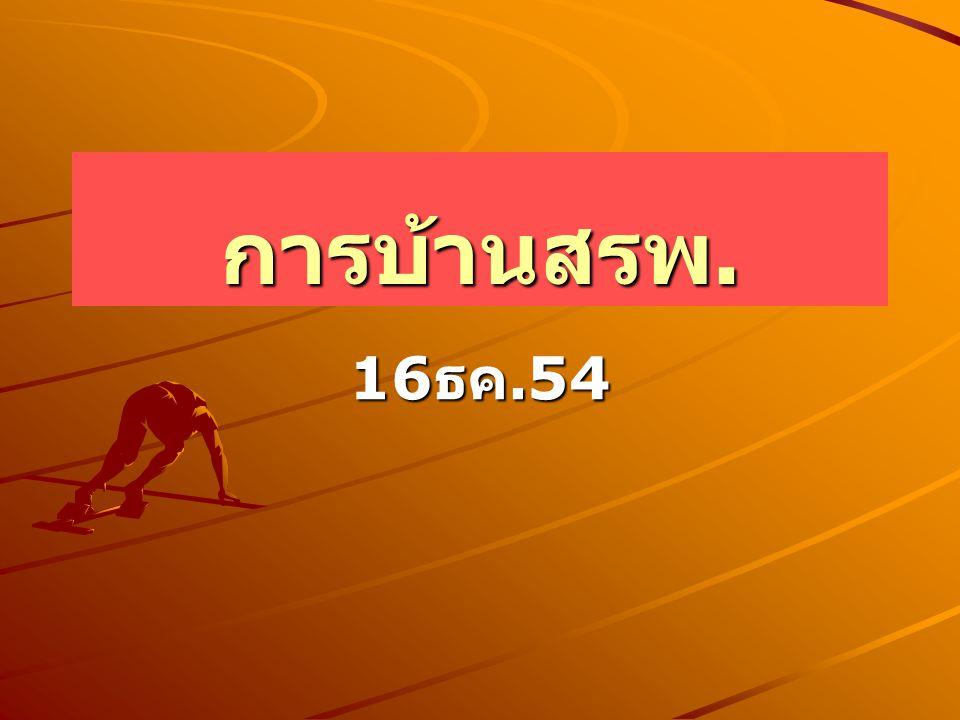 การบ้านสรพ. 16 ธค.54
