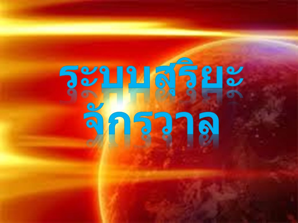 ดวงอาทิตย์  ดวงอาทิตย์ (sun) ดวงอาทิตย์เป็นส่วนสำคัญ ที่สุดของระบบสุริยะ เป็นผู้ดึงดูดให้ดาวเคราะห์ ทั้งเก้าดวงอยู่ในตำแหน่งที่เป็นอยู่และดวง อาทิตย์ยังให้แสงและความร้อนกับดาวเคราะห์ นั้น