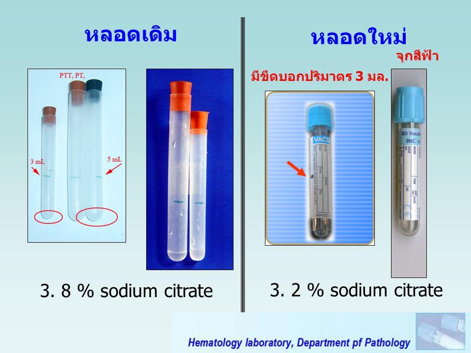 หลอดเดิม หลอดใหม่ 3. 8 % sodium citrate 3. 2 % sodium citrate จุกสีฟ้า มีขีดบอกปริมาตร 3 มล.