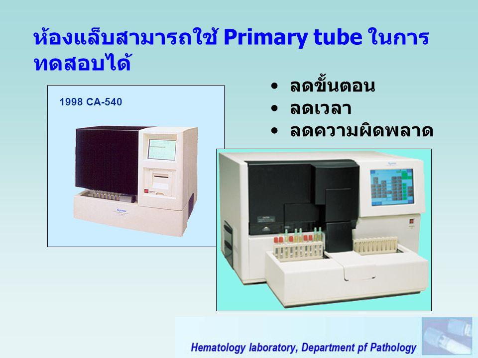 1998 CA-540 ห้องแล็บสามารถใช้ Primary tube ในการ ทดสอบได้ ลดขั้นตอน ลดเวลา ลดความผิดพลาด