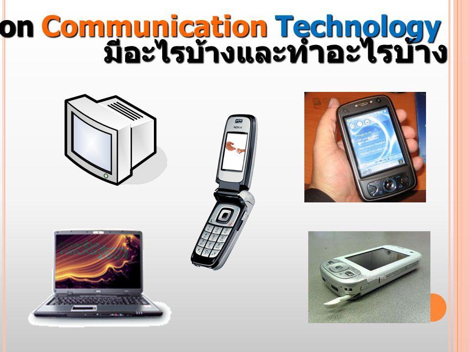 Information Communication Technology มีอะไรบ้างและทำอะไรบ้าง