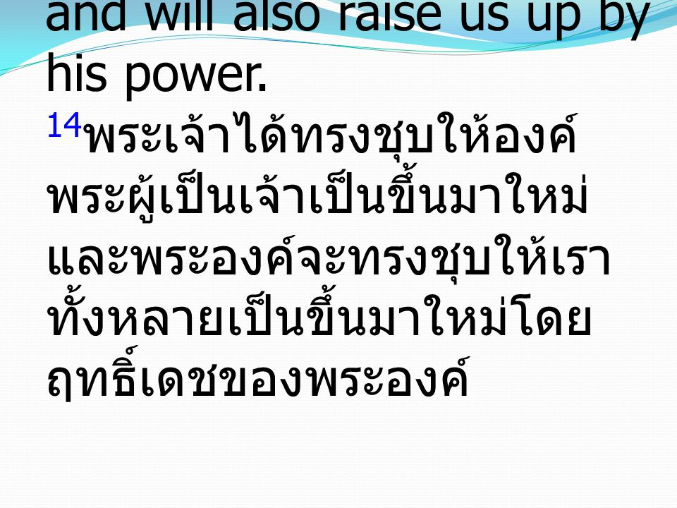 14 And God raised the Lord and will also raise us up by his power.