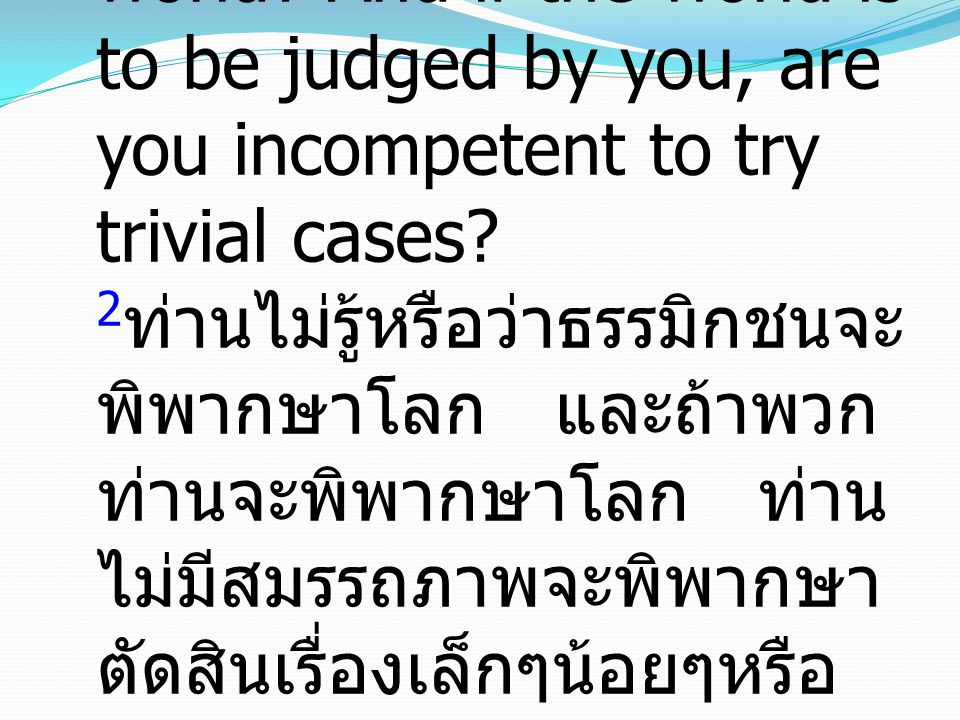 3 Do you not know that we are to judge angels.