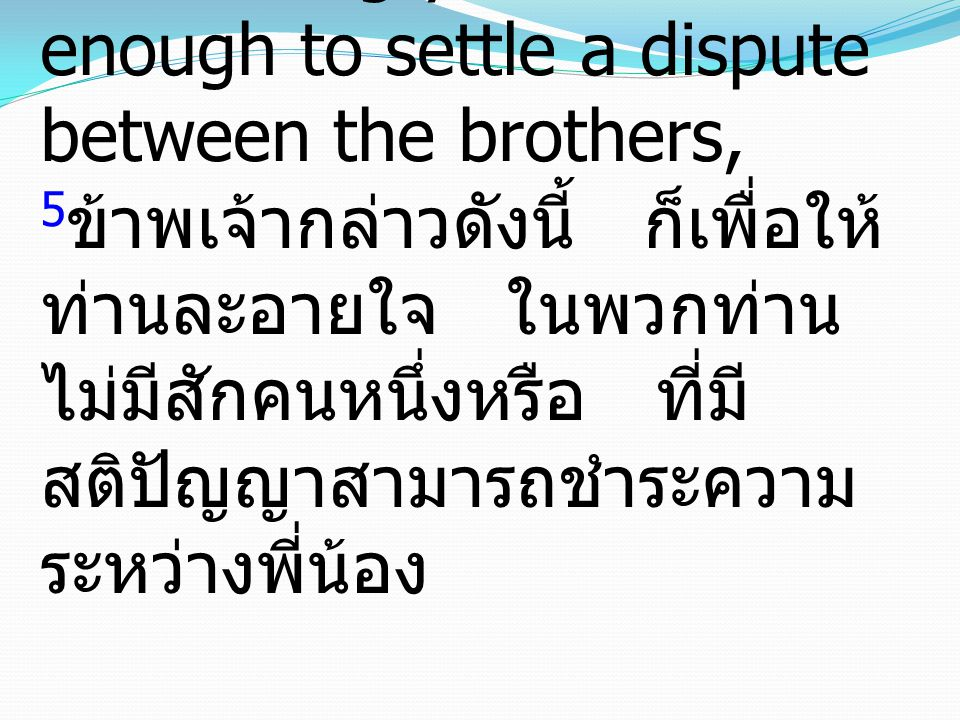 6 but brother goes to law against brother, and that before unbelievers.