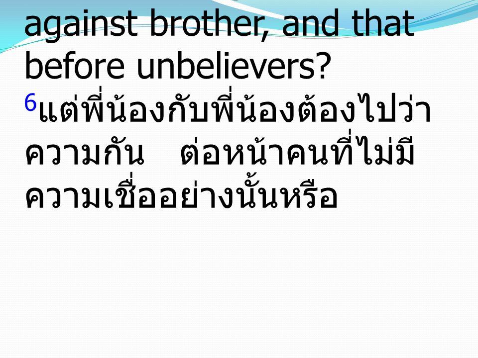 13 อาหารมีไว้สำหรับท้อง และท้องก็สำหรับอาหาร แต่ พระเจ้าจะทรงให้ทั้งท้องและ อาหารสิ้นสูญไป ร่างกายนั้น ไม่ได้มีไว้สำหรับการล่วง ประเวณี แต่มีไว้สำหรับองค์ พระผู้เป็นเจ้า และองค์พระผู้ เป็นเจ้ามีไว้สำหรับร่างกาย