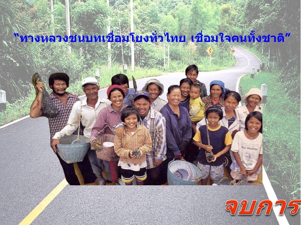 ทางหลวงชนบทเชื่อมโยงทั่วไทย เชื่อมใจคนทั้งชาติ