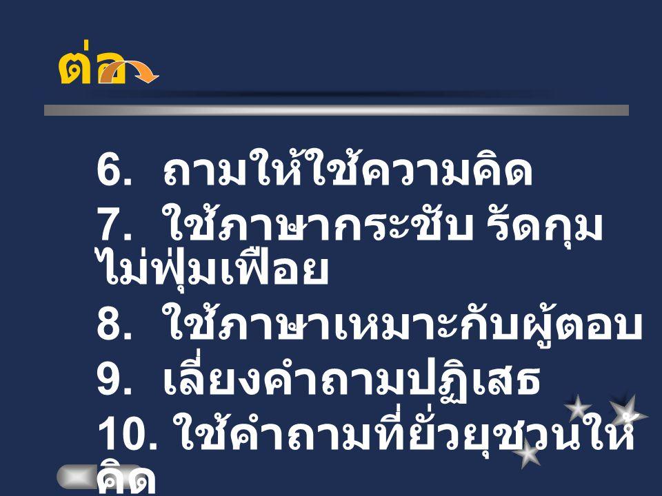 ต่อ 6. ถามให้ใช้ความคิด 7. ใช้ภาษากระชับ รัดกุม ไม่ฟุ่มเฟือย 8.