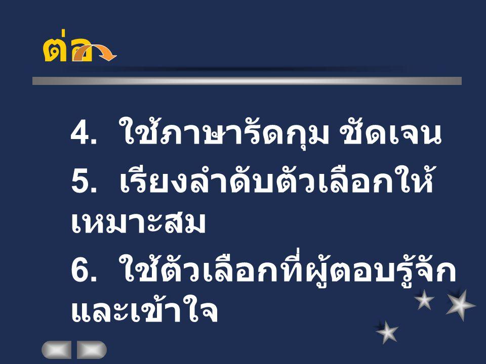 ต่อ 4. ใช้ภาษารัดกุม ชัดเจน 5. เรียงลำดับตัวเลือกให้ เหมาะสม 6.