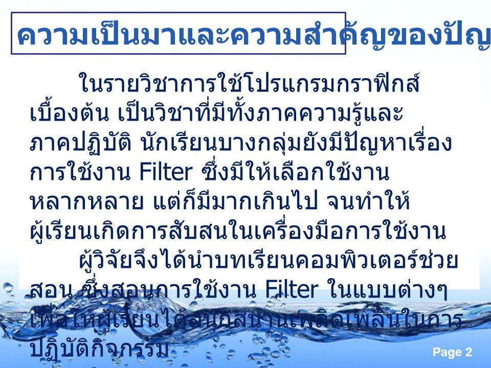Page 3 วัตถุประสงค์ของการวิจัย เพื่อพัฒนาผลสัมฤทธิ์ทางการเรียนเรื่อง การใช้งาน Filter ประกอบเนื้อหาวิชาการ ใช้โปรแกรมกราฟิกส์เบื้องต้น รหัสวิชา 2201-2419 ให้สูงขึ้น