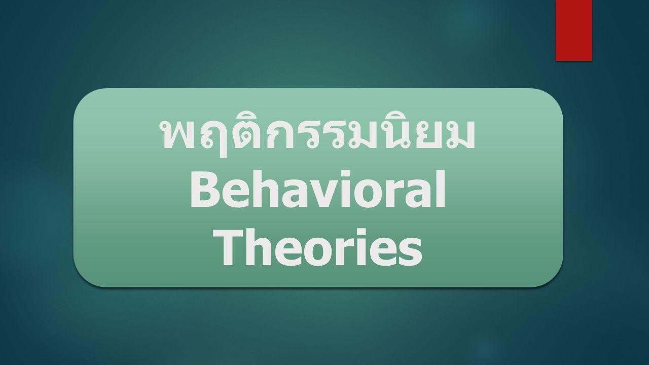 พฤติกรรมนิยม Behavioral Theories