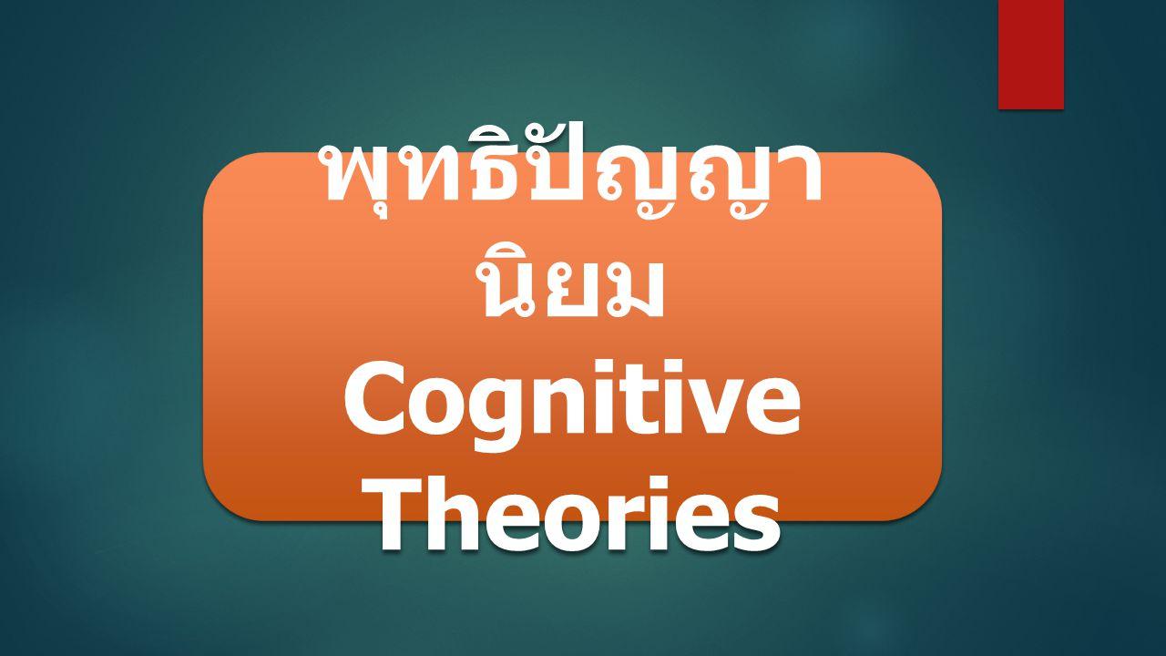 พุทธิปัญญา นิยม Cognitive Theories